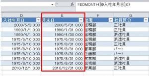Excel月末日_result2