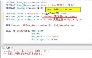 executesql_2結果error2