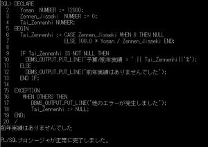 plsql_例外処理回避