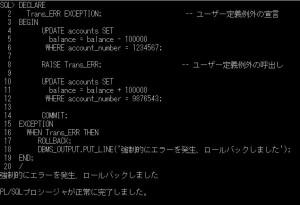 plsql_transaction