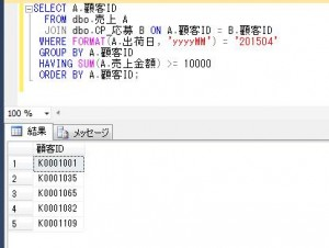 sqlsv_intersect_代わりのjoin