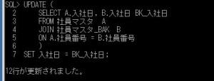 ora_社員マスタ_戻し更新