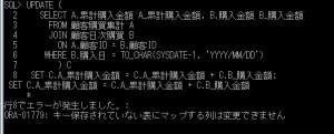 ora_update_顧客購買エラー3