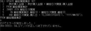 ora_update_顧客購買エラー2