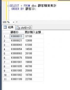 select_顧客購買
