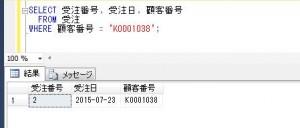 sqlsv_select_受注2