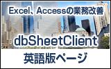 ディービーシート・クライアント(dbSheetClient)