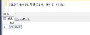 BMI実行_sqlsv2