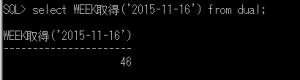 week_fn_取得_Ora