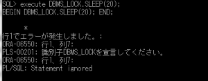 dbms_lock_err