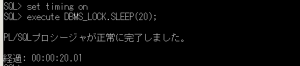dbms_lock_sleep実行