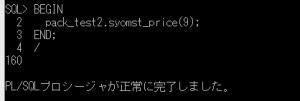 exec_pack2_seqno