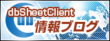 dbSheetClient(ディービーシート・クライアント)情報ブログ
