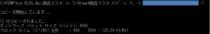 bcp_ファイル入力