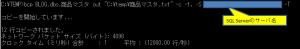 bcp_ファイル出力
