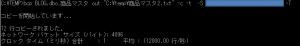 bcp_ファイル出力2
