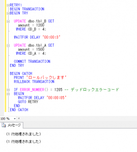 デッドロック処理B_retry