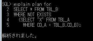 explain_plan_2
