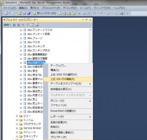 ManS_データ編集