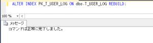 インデックス再構築_v8_1