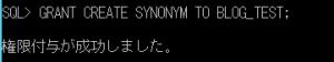 grant_cre_synonym