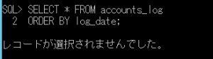 select_accounts_log_sai
